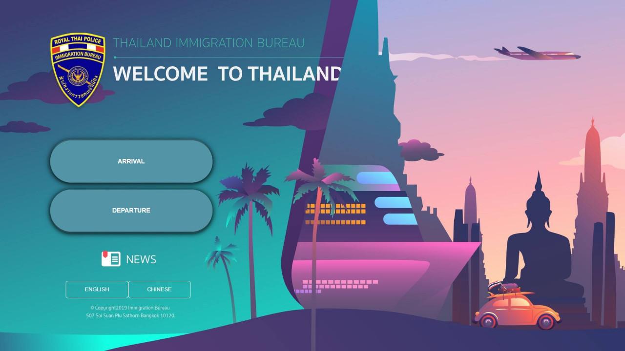 Иммиграционная форма Таиланд онлайн